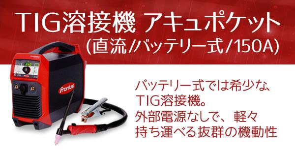 溶接 機 tig