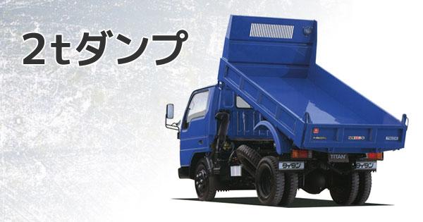寸法 2t ダンプ [ ダンプトラックについて