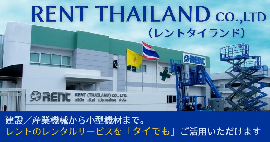 Rent (Thailand) Co.,Ltd.