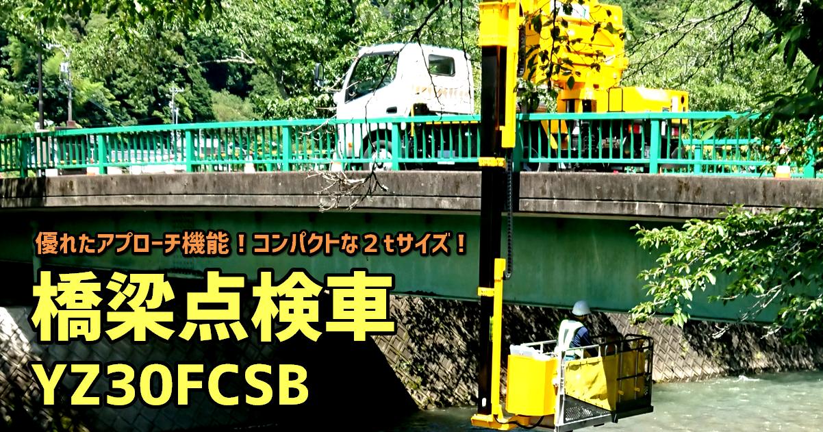 『橋梁点検作業車 YZ30FC』