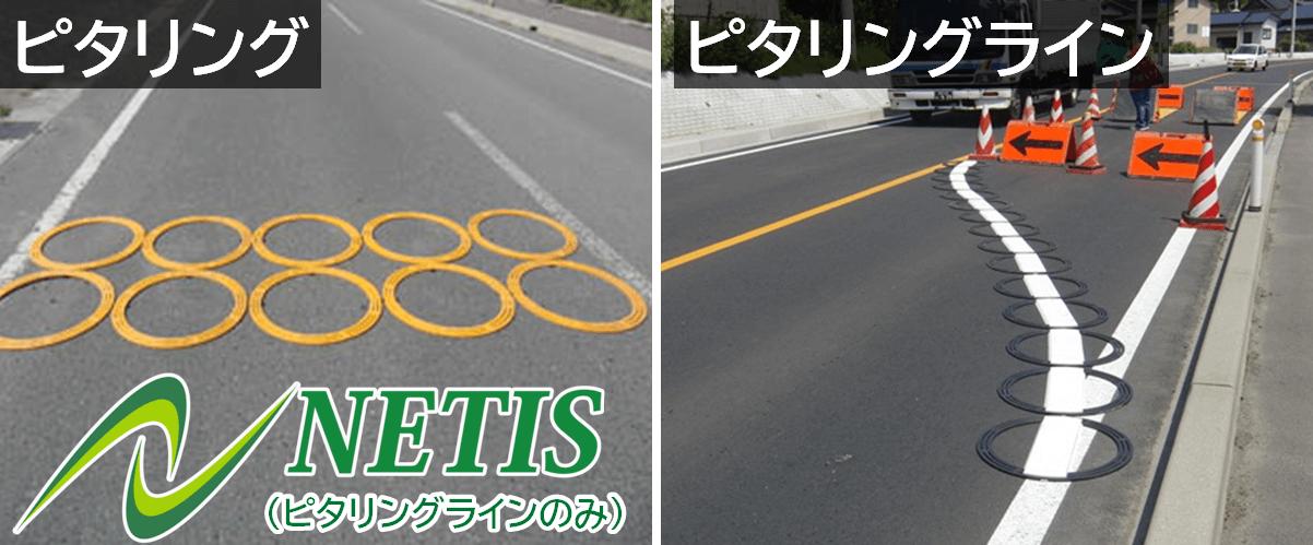 交通規制用体感マット ピタリング・ピタリングライン NETIS登録商品(安全対策商品)