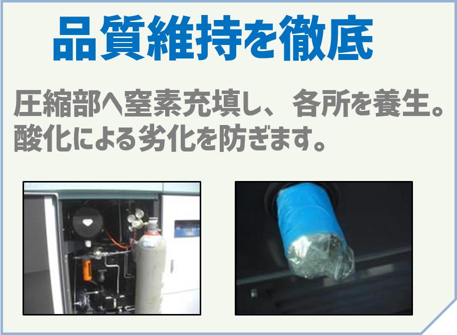 「品質維持を徹底」~圧縮部へ窒素充填し、各所を養生。酸化による劣化を防ぎます。