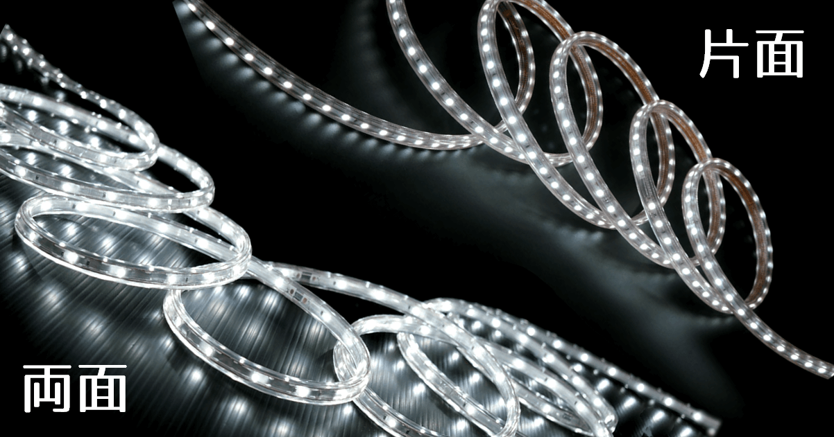 LEDロープライト-自由自在に変形