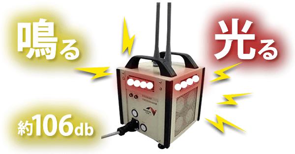 緊急遠隔警報システム-可搬型受信機