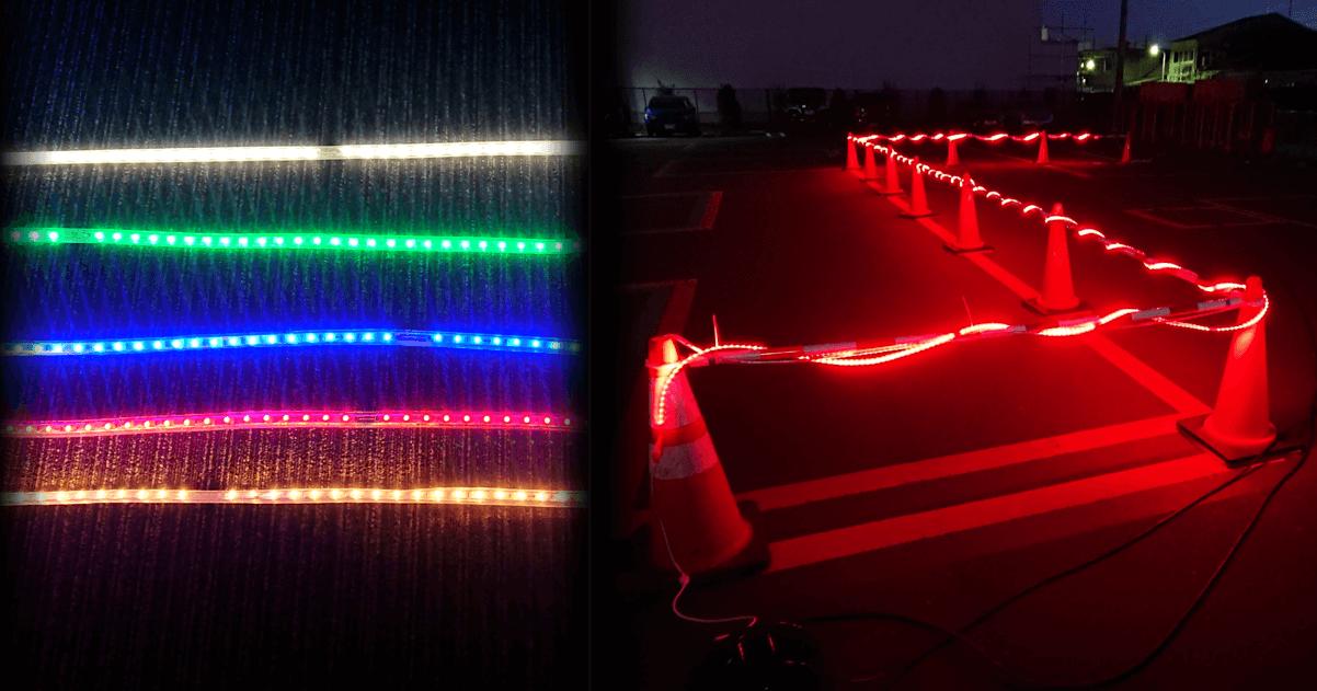 LEDロープライト-5色展開で注意喚起にも最適