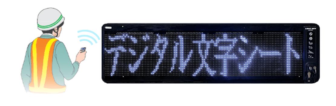 LED電光掲示板 デジタル文字シート NETIS登録商品(安全対策商品)