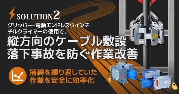 グリッパー・電動エンドレスウインチ チルクライマーで縦方向のケーブル敷設落下事故を防ぐ